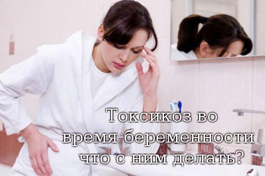 Беременность токсикозный лист